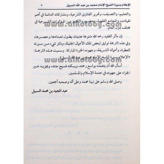 الإعلام بسيرة الشيخ الإمام محمد بن عبد الله السبيل