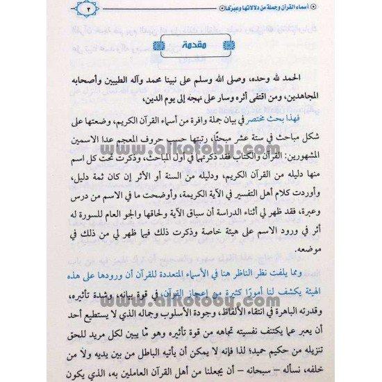 أسماء القرآن  وجملة من دلالاتها وعبرها