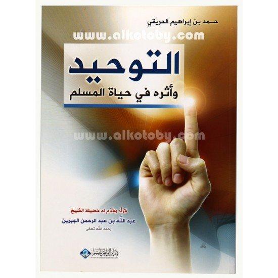 التوحيد وأثره في حياة المسلم