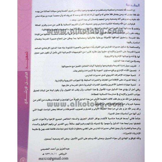 الدليل الإرشادي لمديرات المدارس النسائية لتحفيظ القرآن الكريم