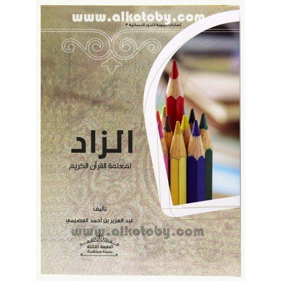 الزاد لمعلمة القرآن الكريم