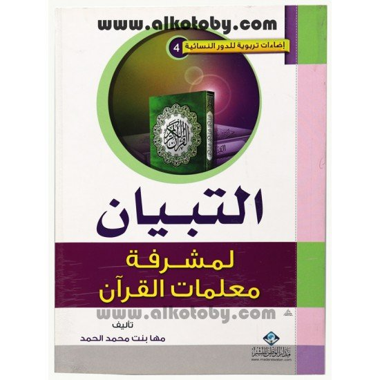 التبيان لمشرفة معلمات القرآن
