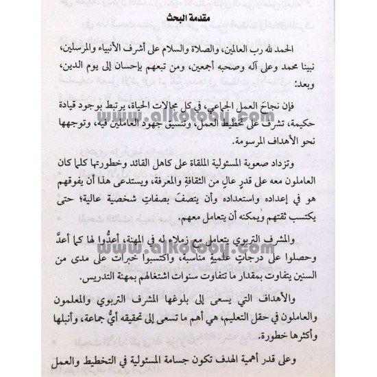 صفات وأخلاق المشرف التربوي الناجح وأثرها في الميدان