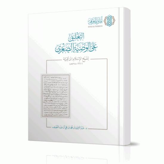 التعليق على الوصية الصغرى لشيخ الإسلام بن تيمية