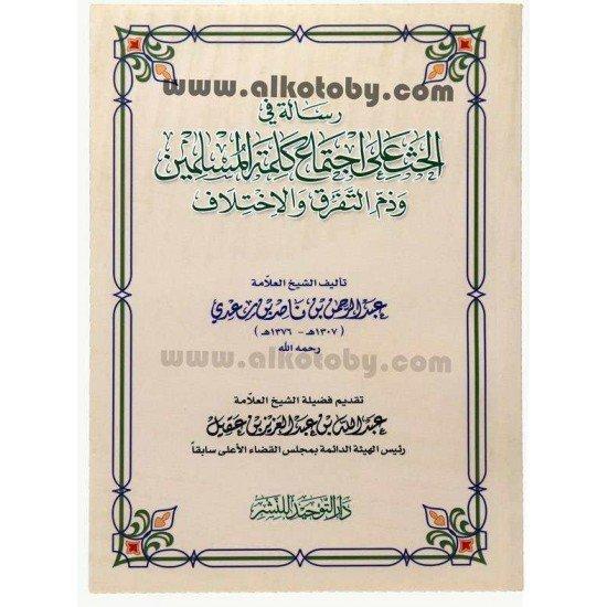 رسالة في الحث على اجتماع كلمة المسلمين وذم التفرق والاختلاف
