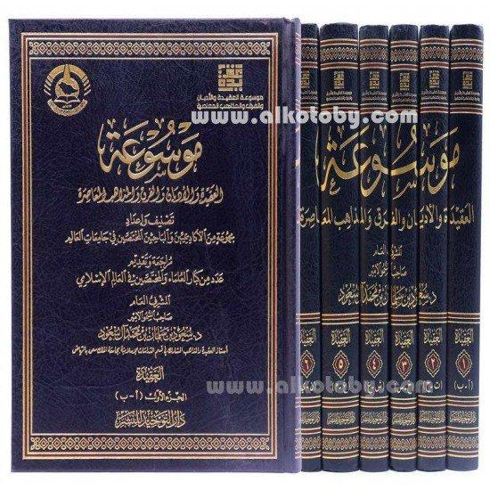 موسوعة العقيدة والأديان والفرق والمذاهب المعاصرة