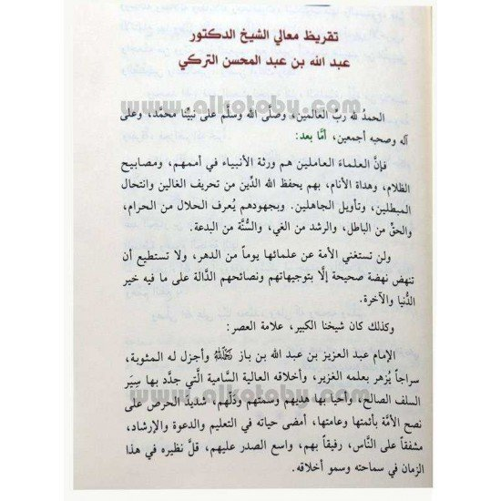 من عبد العزيز بن باز إلى من يراه من المسلمين
