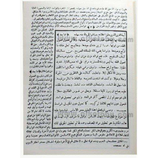 التوضيح والتصحيح لمشكلات كتاب التنقيح