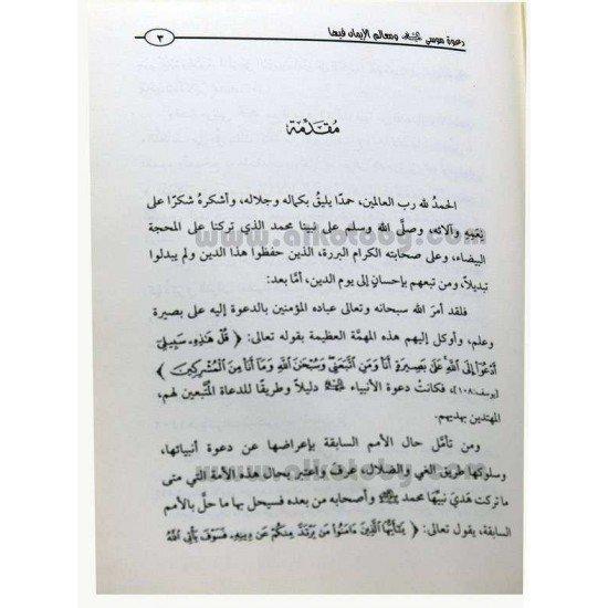 دعوة موسي عليه السلام ومعالم الإيمان فيها كما ذكر في القرآن