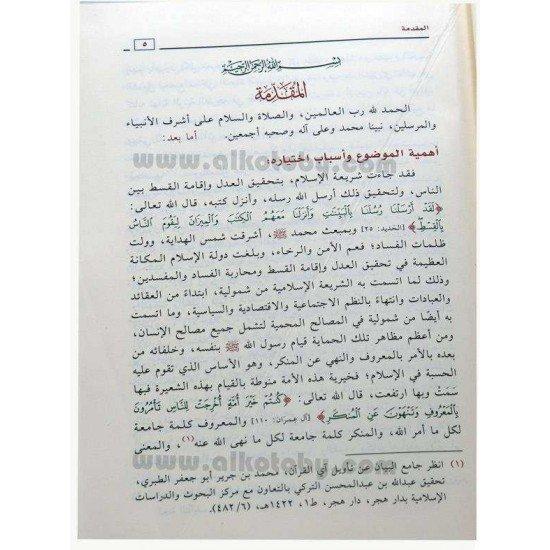 الاحتساب والرقابة على الفساد دراسة تطبيقية في المملكة العربية السعودية