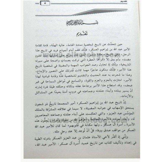 الأمير عبدالله بن إبراهيم العسكر سيرته وأخباره