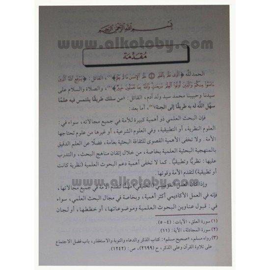 أسس مناھج البحث العلمي وتحقیق النصوص في العلوم الإسلامیة والعربیة