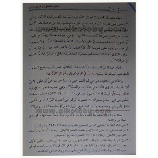 كشف البتر والإيھام في بعض الكتابات حول قضايا تكفیر الحكام