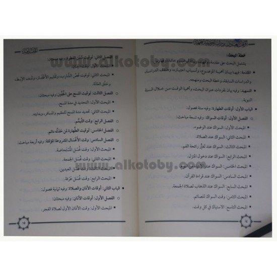 أوقات العبادات المنھي عنھا دراسة حديثیة فقھیة 3/1