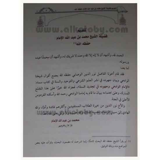 الإمام الوادعي رحمه الله وجھوده في تجديد السنة النبوية 2/1