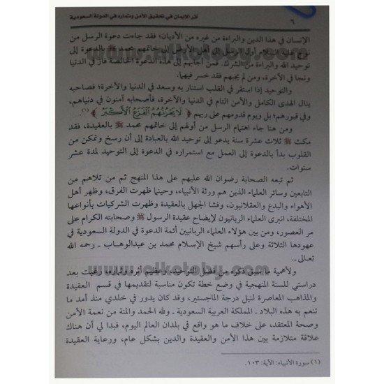 أثر الإيمان في تحقیق الأمن وثماره في الدولة السعودية