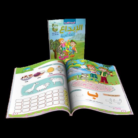الإبداع في اللغة العربية الروضة المتقدمة كتاب الطالب