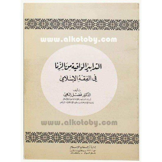 التدابير الواقية من الزنا في الفقه الإسلامي