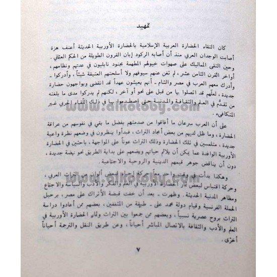 الاتجاه الوجداني في الشعر العربي المعاصر