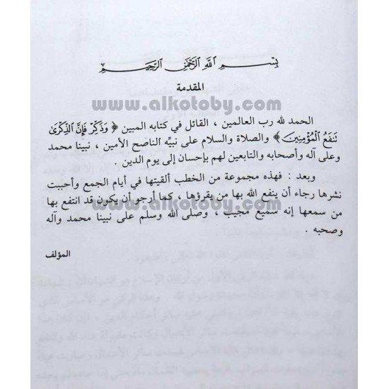 الخطب المنبرية في المناسبات العصرية 4/1