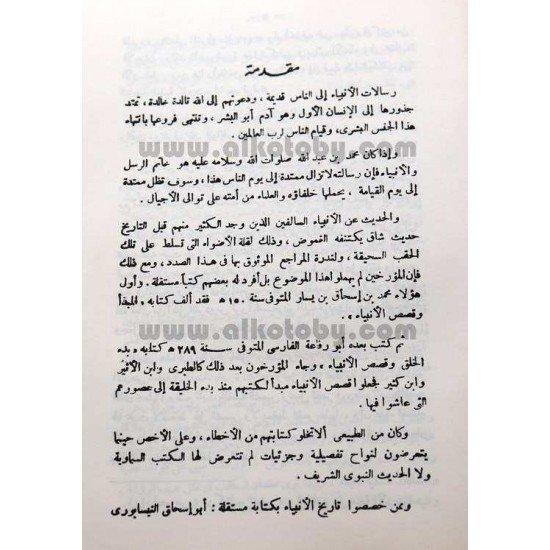 تاريخ الأنبياء في ضوء القرآن الكريم والسنة النبوية