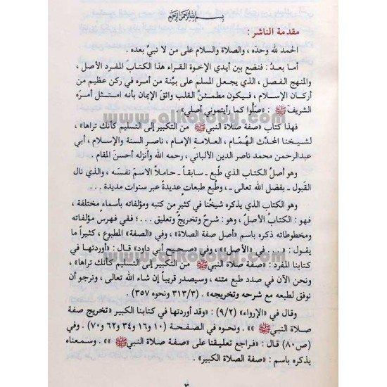 أصل صفة صلاة النبي من التكبير إلى التسليم كأنك تراها 3/1 للألباني