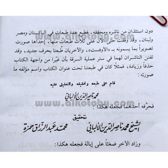 التنكيل بما في تأنيب الكوثري من الأباطيل 2/1