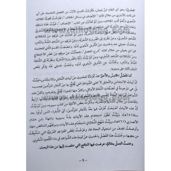 أثر الشاهد الشعري في تقعيد النحو العربي