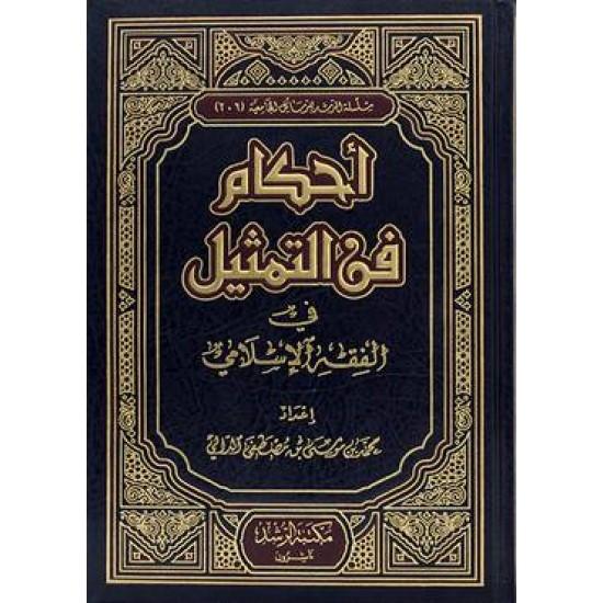 أحكام فن التمثيل في الفقه الإسلامي