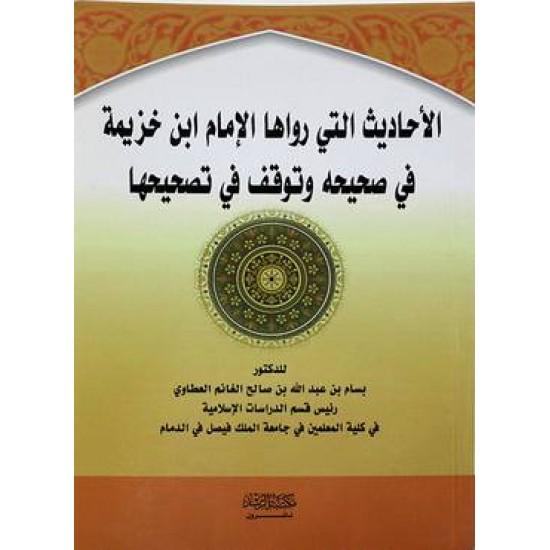 الأحاديث التى رواها الإمام ابن خزيمة في صحيحه وتوقف في تصحيحها