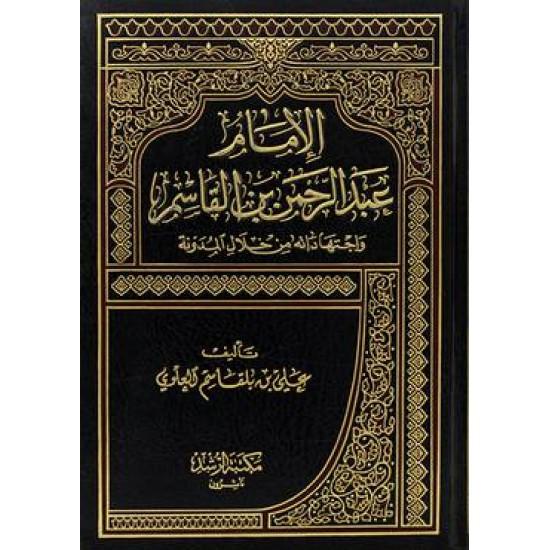 الإمام عبد الرحمن بن القاسم واجتهاداته من خلال المدونة