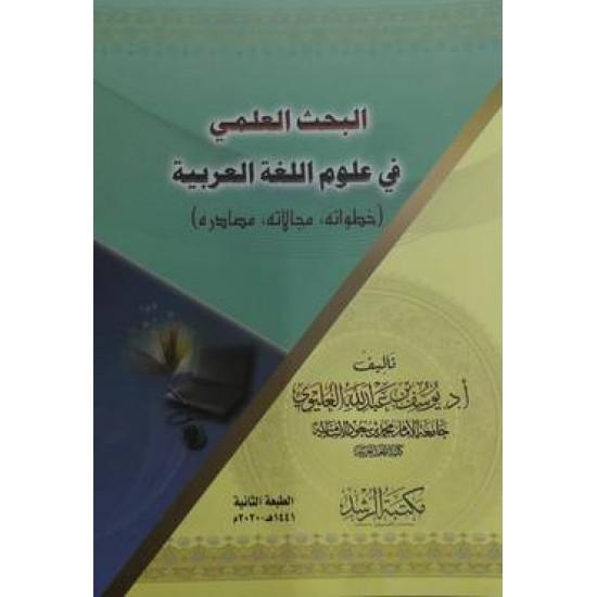 البحث العلمي في علوم اللغة العربية خطواته مجاله مصادره