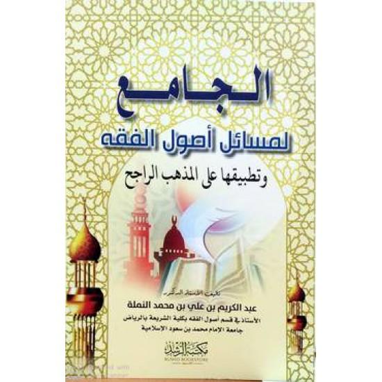 الجامع لمسائل أصول الفقه وتطبيقها على المذهب الراجح