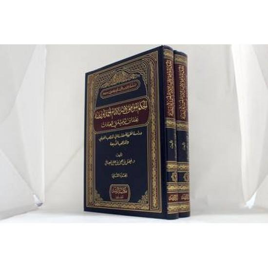 الحكم الموافق لأصل الإمام أحمد أو نصه عند ابن تيمية فى العبادات 2/1