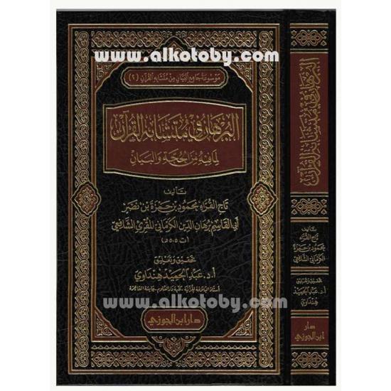 البرهان في متشابه القرآن لما فيه من الحجة والبيان