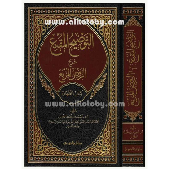 التوضيح المقنع شرح الروض المربع كتاب الطهارة
