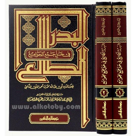 البدر الطالع في حل جمع الجوامع 1/2 محمد بن أحمد الشافعي