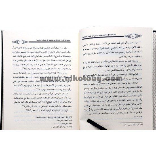 اختيارات الإمام الشوكاني الفقهية في المسائل الخلافية في العبادات جمعا ودراسة