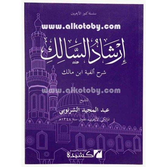 إرشاد السالك شرح ألفية ابن مالك