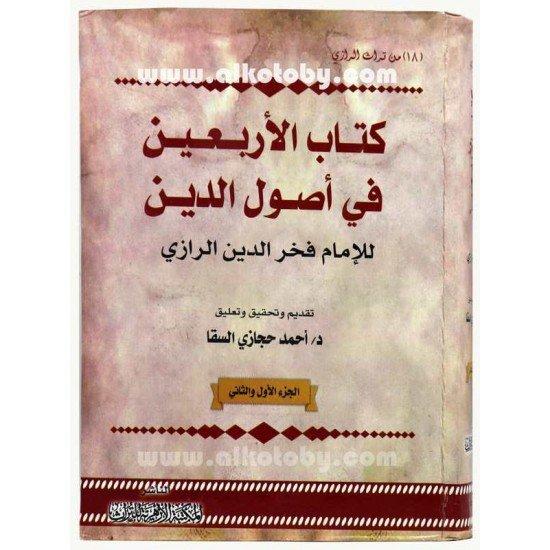 كتاب الأربعين في أصول الدين لفخر الدين الرازي