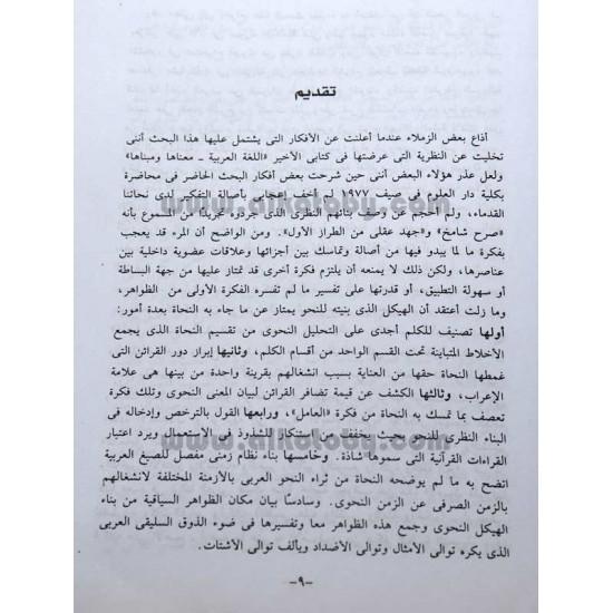 الأصول دراسة إستيمولوجية للفكر اللغوي عند العرب