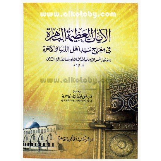 الآيات العظيمة الباهرة في معراج سيد أهل الدنيا والآخرة