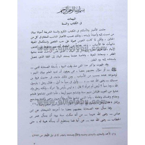 كتاب الأسماء المبهمة في الأنباء المحكمة للخطيب البغدادي