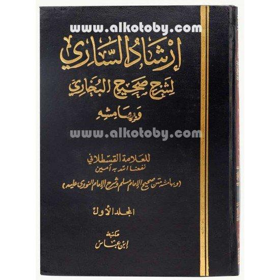 إرشاد الساري لشرح صحيح البخاري 10/1