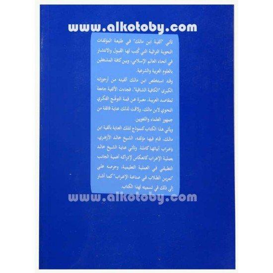 إعراب ألفية ابن مالك المسمى تمرين الطلاب في صناعة الإعراب