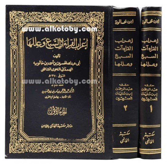 إعراب القراءات السبع وعللها 2/1 لابن خالويه