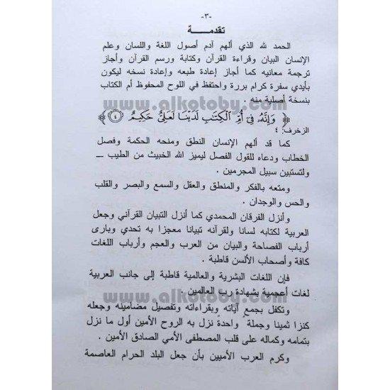 الإعجاز اللغوي والدلالي لأسماء سور القرآن