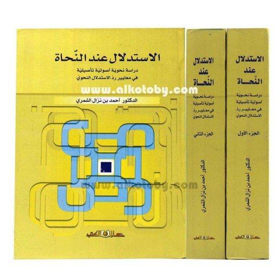 الاستدلال عند النحاة دراسة نحوية أصولية تأصيلية 2/1