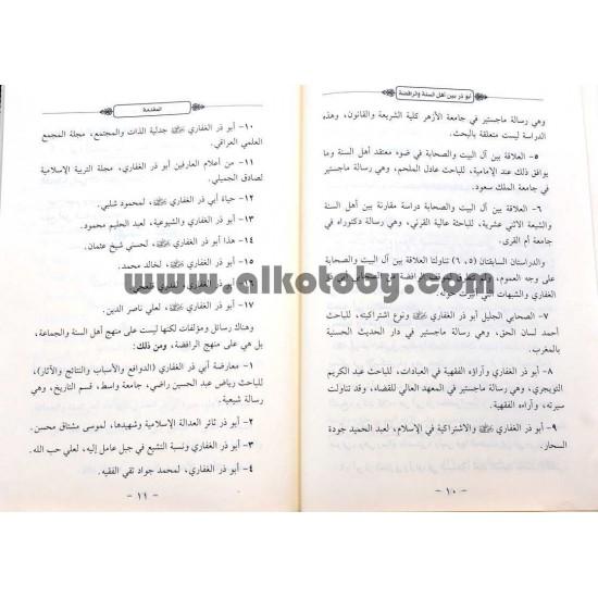 أبو ذر الغفاري بين أهل السنة والرافضة