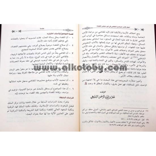 أحكام الآداب المعاصرة للقاضي في غير مجلس القضاء